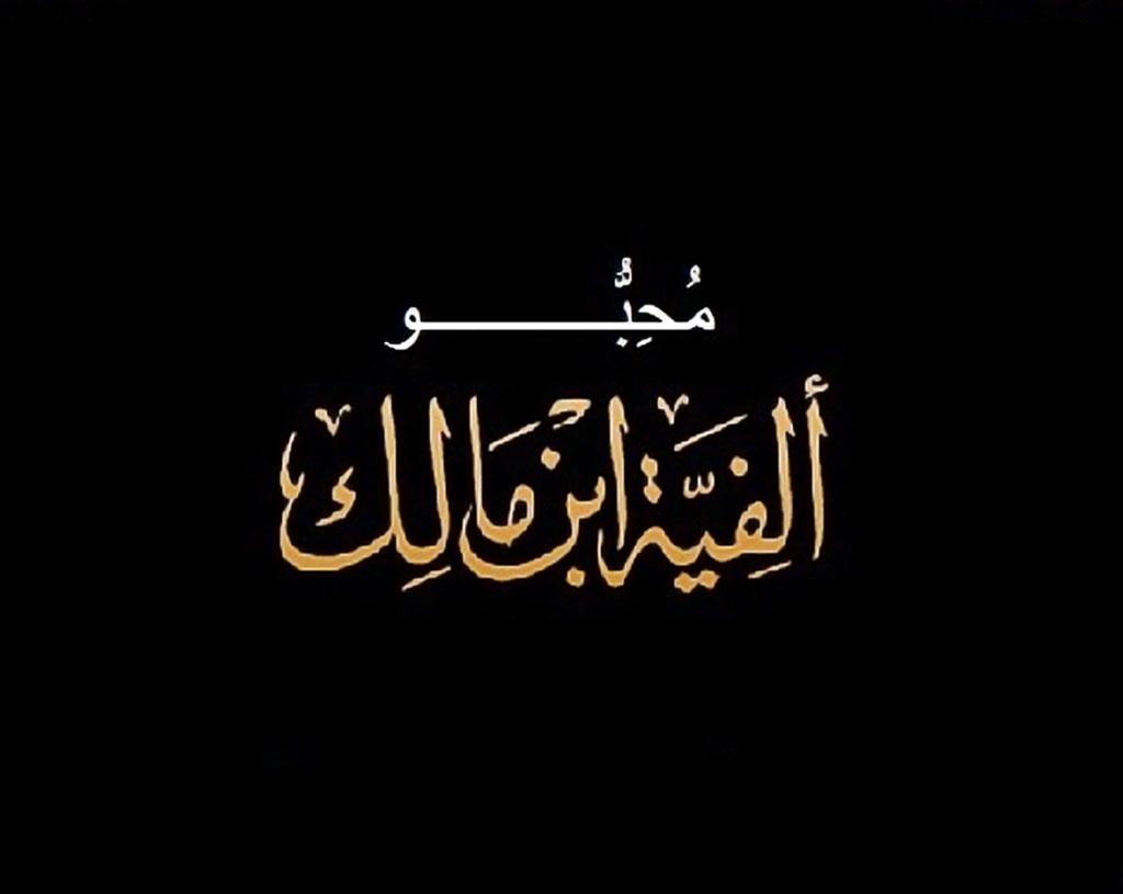 pesantren program 3 Bulan Hafal 1002 Bait Nadzom Alfiyah